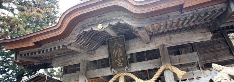 武部八幡宮